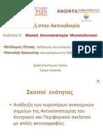 ΒΑΣΙΚΗ ΑΚΤΙΝΟΑΝΑΤΟΜΙΑ ΜΥΟΣΚΕΛΕΤΙΚΟΥ