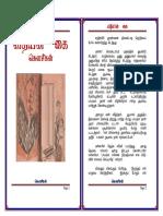 KOSIGAN_VIDHIYIN.pdf