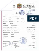 Simi Feroz Death Certificate - 15 March 2017