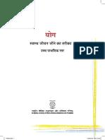 yog-uchch.pdf