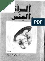 المرأة و الجنس بقلم د. نوال السعداوي