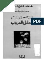 جورج طرابيشي .. اشكاليات العقل العربي