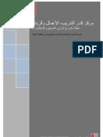 مشروع تقديم خدمات إستشارية Consulting Management