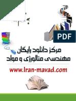 Solidcast Iran Mavad.com