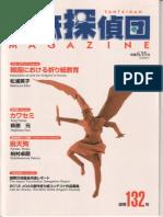 Tanteidan Magazine 132.pdf