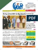 20 9 2017 Myawady Daily
