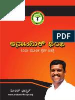 Anatomic Therapy Kannada(2014)