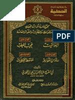 تحميل مجموعة رسائل ابن الجوزي في الخطب والمواعظ والحكايات والفوائد العامة PDF