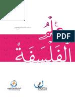 علم الفلسفة.pdf