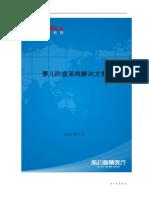医惠科技婴儿防盗.pdf