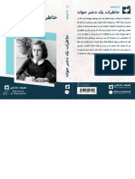 Arabic the diary of a young girl anne frank