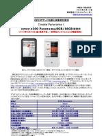 Iriver S100 Panaorama Press Release