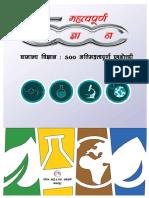 सामान्य विज्ञान - अतिमहत्वपूर्ण 500 प्रश्नोत्तरी.pdf