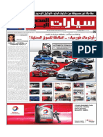 Cars Supplement 20170921_24