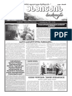Aspindza News_September 2017 7 (34)
