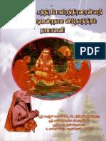 Parama Pujya Sri Chandrasekarendra Saraswathi Sri Charana Sahasranama Sthothra Namavali – Sloka Tamil