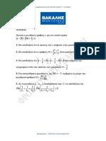 Math Migadikoi g Lykeiou