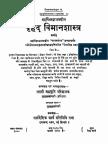 vimanika shaster.pdf
