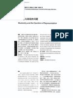 现代性与再现的问题.pdf
