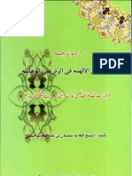Al-Sawaiq al-Ilahia fi al-Ra'd ala al-Wahabia by Suleman Ibn Abdul Wahab Hanbali