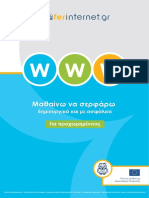 Saferinternet_gr_Edu_Book2_lowRes.pdf