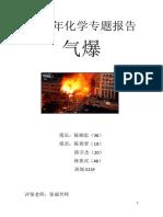 气爆报告.pdf