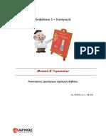 Kef.1 Fysik b Gymnasioy