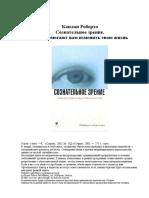 Каплан Р. - Сознательное зрение. Измените свою жизнь с помощью глаз - 2003.rtf