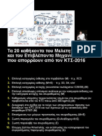 20 Basic Requirements of Greek Regulations for Concrete Structures