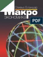 Бланшар О. - Макроэкономика_Учебник - 2015