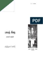 bagavathgeethai