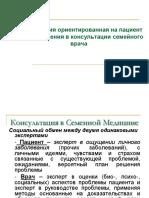 Consultul-studenti_MF_rusa.pdf