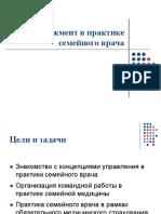 Менеджмент-в-практике-семейного-врача.pdf