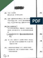 16-17中二成語間書(下學期6月期終試)