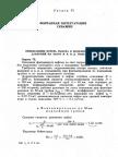Раздел6 Фонтан.эксплуат..pdf