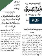 القول المقبول فيما تتوصل إليه العقول - أحمد بن مصطفى العلاوي المستغانمي
