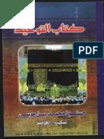 التوحيد - حسنين محمد بن موسى 2004 بسكرة