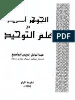 الجَوهرُ الفريدُ في علمِ التوحيدِ - عبد الهادي إدريس أبو أصبع -ص27