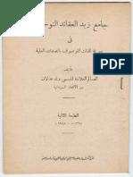 جامع زبد العقائد التوحيدية في معرفة الدات الموصوف بالصفات العلية - ولد عدلان