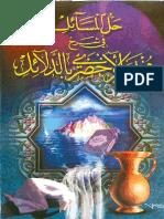 حل المسائل في شرح مختصر الأخضري بالدلائل - سعد جليا أتوري الفوتي