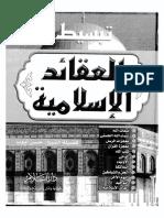 تبسيط العقائد الاسلامية - حسن أيوب - ص17