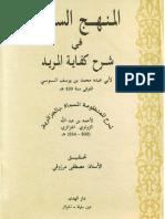 المنهج السديد في شرح كفاية المريد، لأبي عبد محمد بن يوسف السنوسي التلمساني