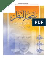 بهجة النظر فيما يزيد عن أربعمائة سؤال في متن المختصر - نبيل الشريف الأزهري