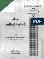معالم العقيدة الاسلامية - محمود عبد المنعم
