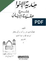 هداية الإخوان بشرح عقيدة الإيمان-عمر بن أحمد بن أبي بكر بن سميط العلوي الحسيني