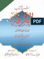 شرح كتاب المعرفة في بيان عقيدة المسلم - بلال أسامة الرفاعي -ص34