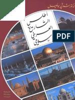 اطلس التاريخ العربي الاسلامي