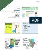 170922-奈良県総合医講演「地域に根ざした病院で働く 総合診療医 の 深い専門性、充実したやりがい、10年かけて極める方法」