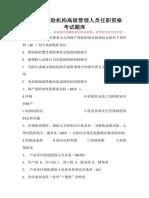 2017年保险机构高级管理人员任职资格考试题库