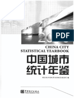 中国城市统计年鉴-2016-1